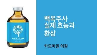 백옥주사, 글루타치온 실제 효능과 환상