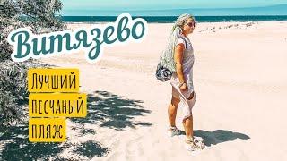 Витязево. Самый песчаный пляж на Черноморском побережье! Черное море 2020. Анапа пляжи.