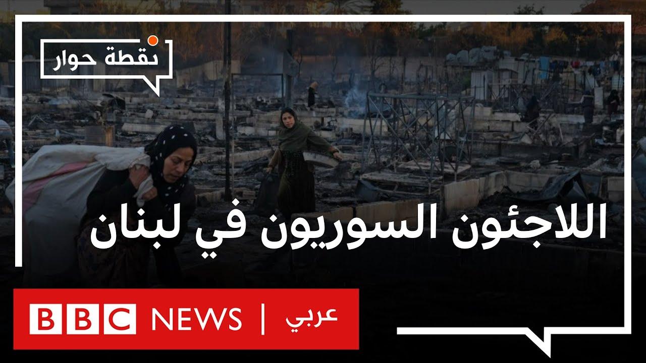 بعد حرق مخيم للاجئين السوريين بشمال لبنان، من يحميهم؟ ومن يساعدهم؟ | نقطة حوار