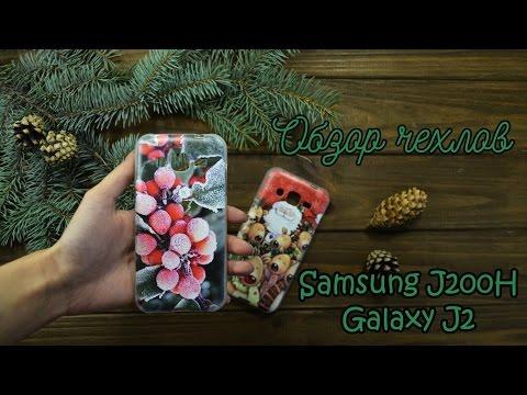 Печать картинки на чехле для Samsung J200H Galaxy J2 | Обзор чехлов