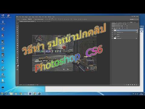 [ วิธีทำ ]  รูปหน้าปกคลิป  โปรแกรม Sony Vegas 11 + Photoshop CS6