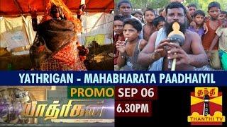 Yathrigan Season 4 Mahabharata Padhaiyil Promo 06-09-2015 Thanthi Tv this sunday show promo video 6th september 2015