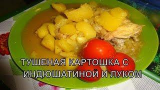 Вкуснейший тушеный картофель с мясом индюка и луком