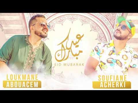 Download AID EL ADHA 2021 - Soufiane ACHERKI Feat Loukmane ABOUACEM [BEST ANACHIDS]