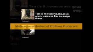 Наезд на дом Януковича !!! Самое свежее видео Записи РАзговора Террористов(наехали, отжали, янукович, дом януковича