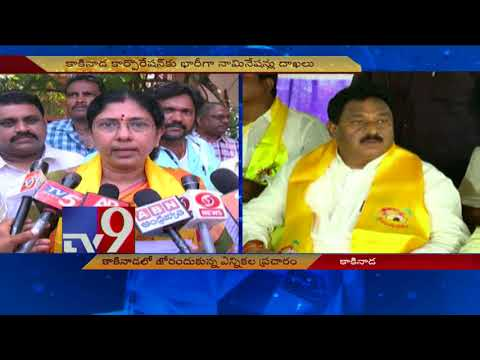 Politicial leaders file nominations for Kakinada Municipal Corporation elections - TV9