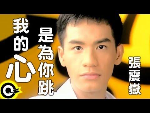 張震嶽-我的心是為你跳 (官方完整版MV)