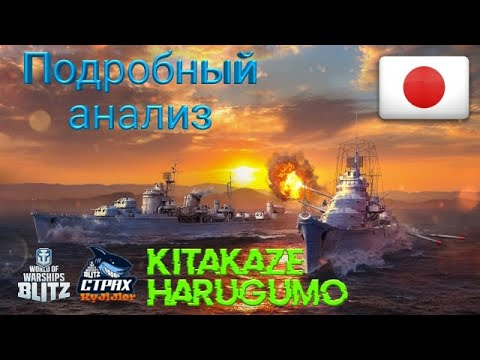 WOWS BLITZ ФЛОТ СТРАХ: Подробный Анализ Kitakaze и Harugumo