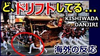 【海外の反応】「ど、ドリフトしてる…」岸和田だんじりのやりまわしに海...