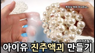 아이유가 가지고 논 진주액체괴물 만들기(이어폰필!)츄팝