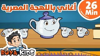مجموعة منوعة من أغاني الأطفال باللهجة المصرية   26 دقيقة