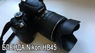 Бленда Nikon HB45 - для 52мм(, 2017-01-10T15:22:27.000Z)