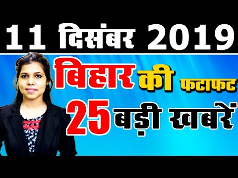 Daily Bihar today news of Bihar district in Hindi.Get latest news of Gaya patna on 11 December 2019