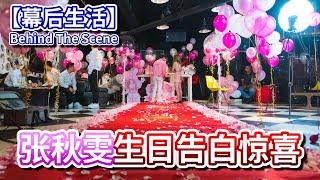 【幕後生活】為什麼會花到 RM60,000,張秋雯生日告白 Surprise Birthday Confession - Behind The Scene【VLOG#90】