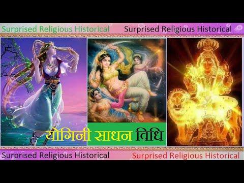 चमत्कारिक, योगिनी की साधना, तुरंत मिलेगा फल - Yogini Mantra Sadhana