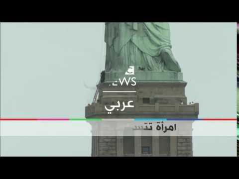 بي_بي_سي_ترندينغ | #امرأة تتسلق تمثال الحرية في مدينة #نيويورك الأمريكية