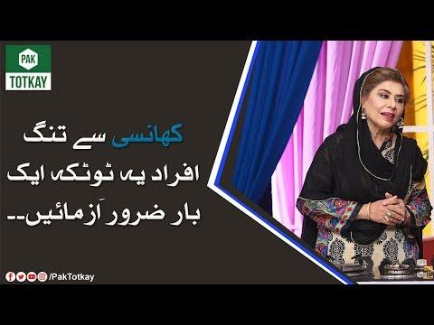 Kisi Bhi Qisam Ki Khansi Ka Shartia Ilaj | Pak Totkay