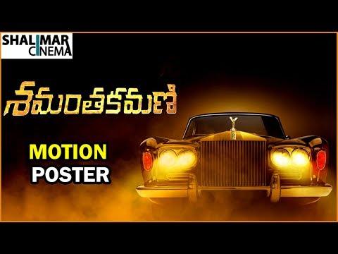 Shamanthakamani Movie Motion Poster || Nara Rohit, Sundeep Kishan, Sudheer Babu, || Shalimarcinema