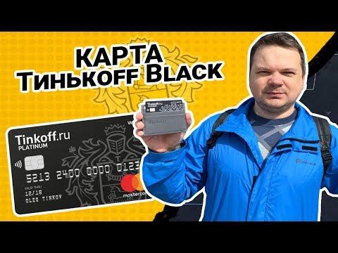 Тинькофф Black Мое мнение о карте Tinkoff Black после 6 месяцев использования