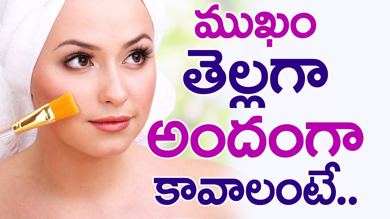 Home Remedies For Glowing Skin In Telugu I Whitening Face