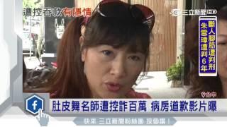 肚皮舞名師遭控詐百萬 病房道歉影片曝│三立新聞台