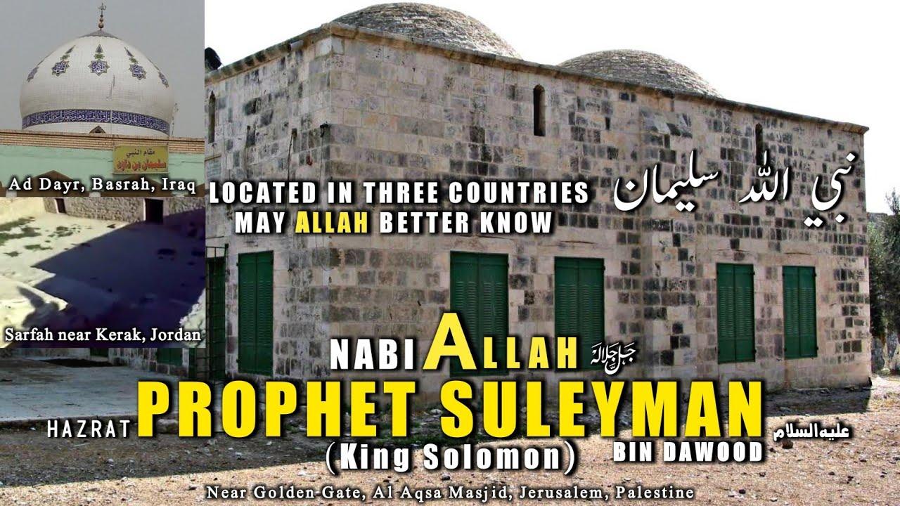 Download Hazrat Sulaiman عليه السلام   Nabi Suleman Story   Prophet Solomon Grave   पैगंबर हजरत सुलेमान