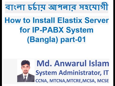 how to install elastix server for IP-PABX system (Bangla)part-01