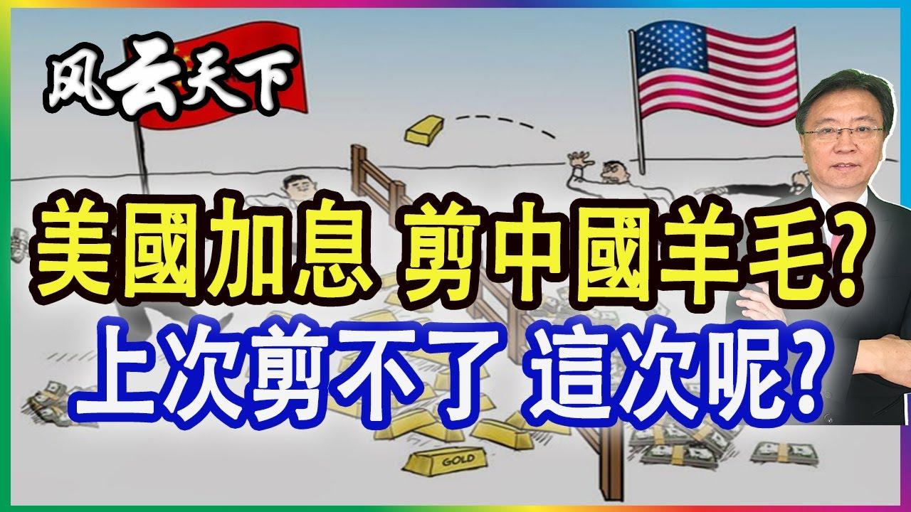 美國加息 剪中國羊毛, 上次剪不了 這次呢? 2021 0804