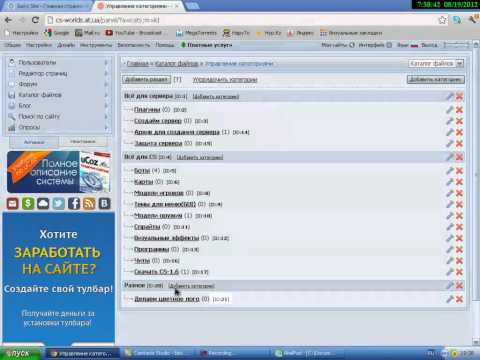 Как добавить пункт меню на сайте Ucoz.ru