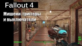 Fallout 4 - Мишени-триггеры и выключатели / Firing Target (Тир)