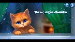 Кошка - «Я скучаю по тебе!»