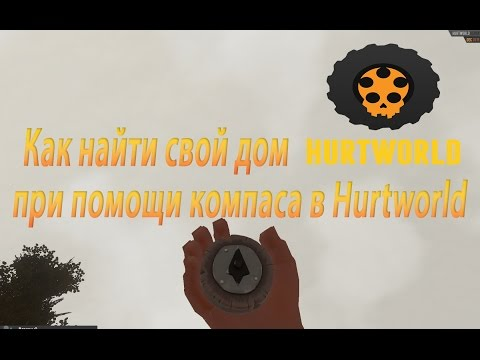 Как найти свой дом при помощи компаса в Hurtworld