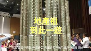 荃灣-全城滙 Parc City(模型)