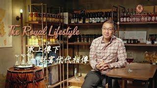 【The Royal Lifestyle 】英倫皇家保管箱創辦人:Derrick Pang—承上傳下,財富代代相傳