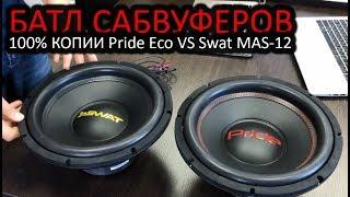 Pride Eco 12 & Swat MAS-12 ТЕСТЫ ЗАМЕРЫ КОРОБА