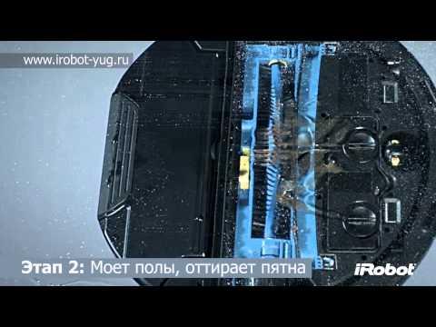 Обзор iRobot Scooba 450