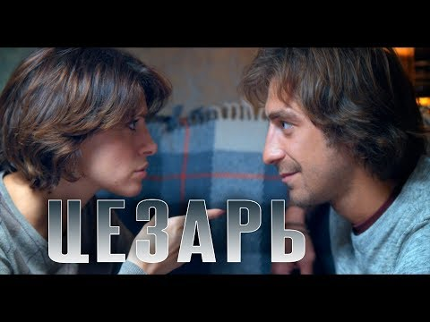 ЦЕЗАРЬ - Детектив / Все серии подряд - Видео онлайн