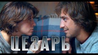 ЦЕЗАРЬ - Детектив / Все серии подряд