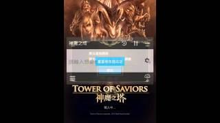 神魔之塔外掛 7.4 (教學) 秒怪 (燒餅修改器) -113助手