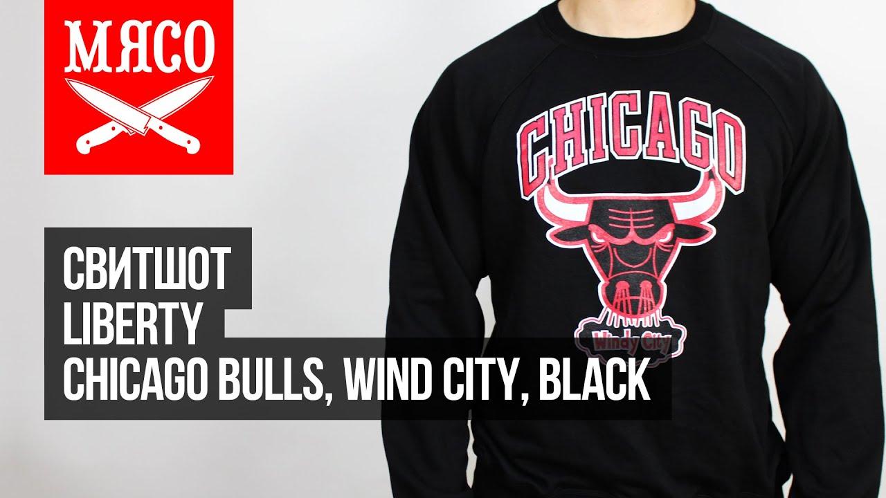 f9a0bf340de Свитшот Liberty - Chicago Bulls