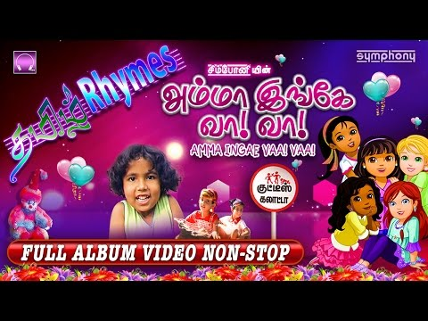 Amma Inge Vaa Vaa Tamil Rhymes | Nursery Rhymes in Tamil | Full Album