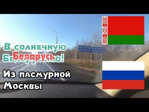 В Беларусь первый раз на машине! Граница, Грин Карта, дороги. Октябрь 2019