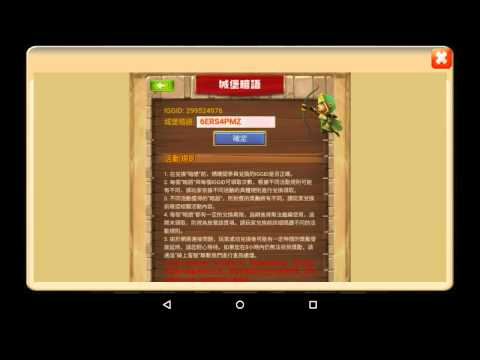 Castle Clash: Taiwan Server Secret Codes