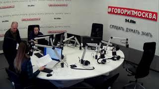 Смотреть видео Новости 12 февраля 2018 года на 17:00 на Говорит Москва онлайн