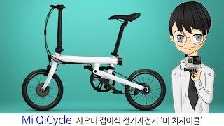 Mi QiCycle: 샤오미 접이식 전기자전거 '미 치사이클'-[스나이퍼 뉴스룸]