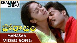 Poratam Movie || Manasaa Maruvakuma Video Song || Suriya, Jyothika || Shalimarcinema