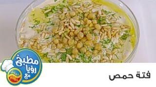 مطبخ رؤيا مع نبيل - فتة حمص