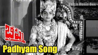 Bhishma Songs - Padhyam - NTR, Anjali Devi