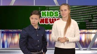 KIDS NEWS (2018): Выпуск №13