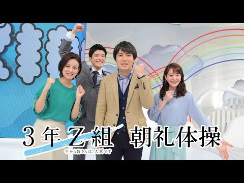 3年A組朝礼体操「3年Z組~ZIP!アナウンサー」編